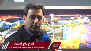 ایرج تاج الدین، مدیرعامل شرکت بین المللی تحقیقات صنعت و معدن آیرما