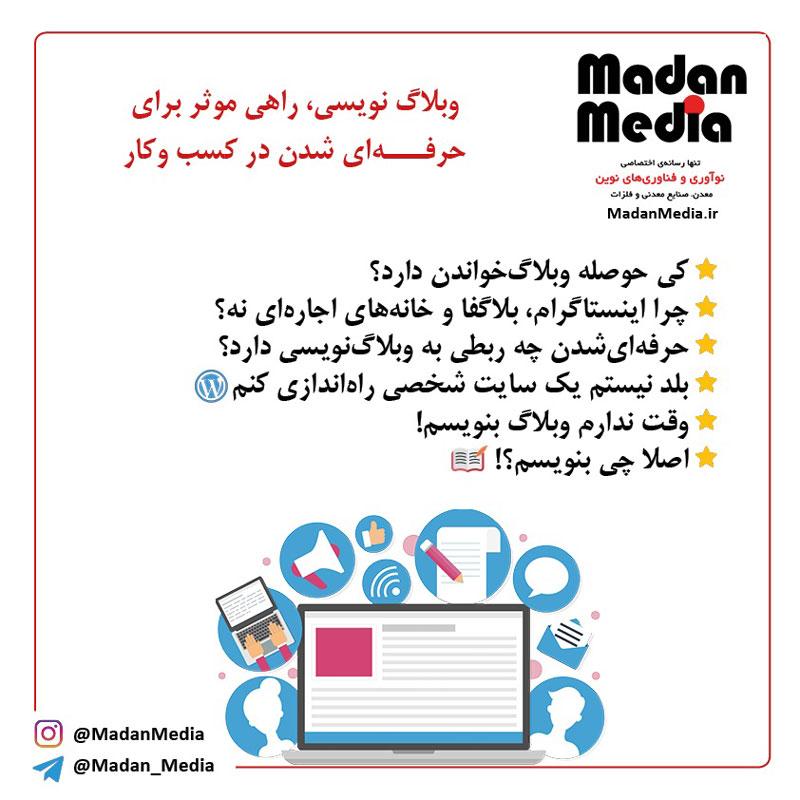 وبلاگ نویسی و حرفه ای شدن در کسب و کار