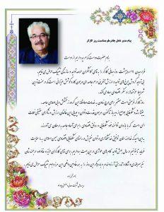 پیام تبریک ناصر تقی زاده، مدیرعامل چادرملو به مناسبت روز کار و کارگر
