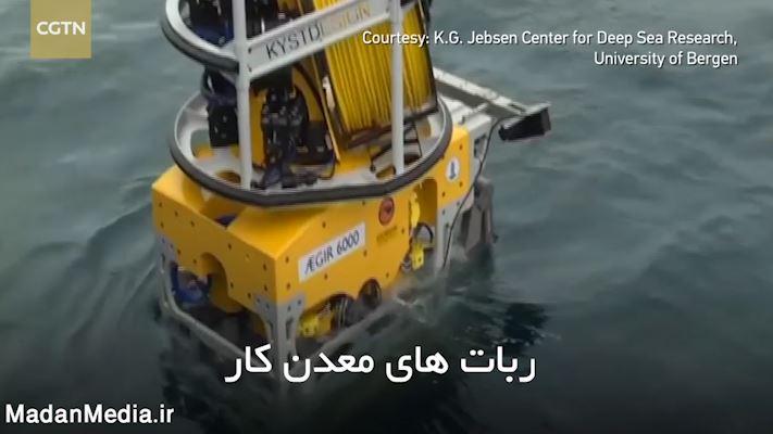 ربات های معدن کار