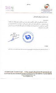 نامه انجمن فولاد به مجلس