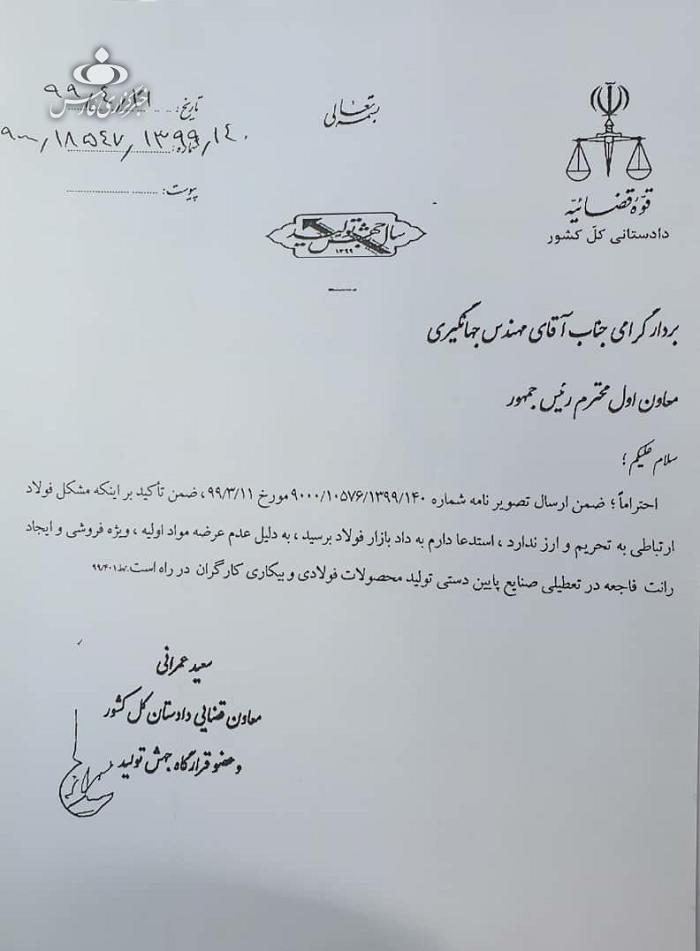 نامه معاون دادستان کشور به جهانگیری