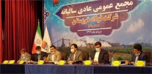 مجمع عمومی عادی سالیانه شرکت فولاد خوزستان برگزار شد