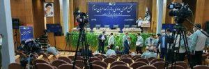 مجمع فولاد مبارکه اصفهان