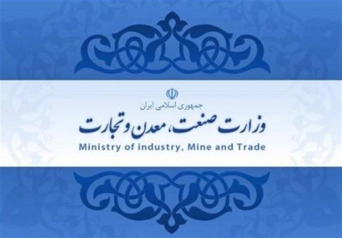 وزارت صنعت معدن تجارت (صمت)