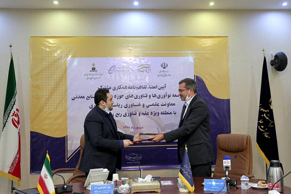 ایجاد منطقه ویژه علم و فناوری معدن و صنایع معدنی در منطقه ربع رشیدی تبریز
