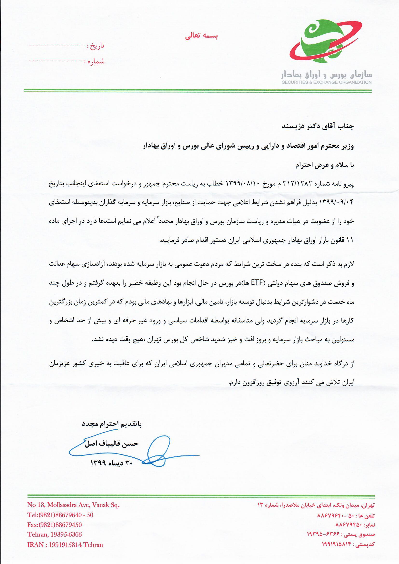 استعفای رئیس سازمان بورس