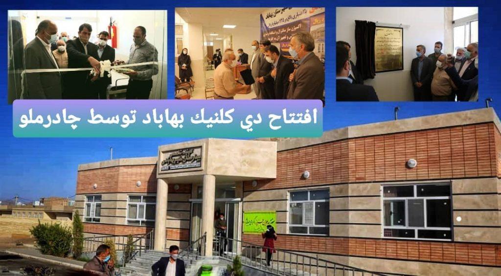 افتتاح دی کلینیک توسط چادرملو