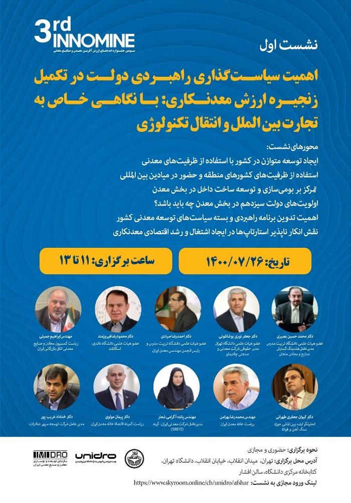 برگزاری 5 نشست تخصصی در حوزه های نوین بخش معدن