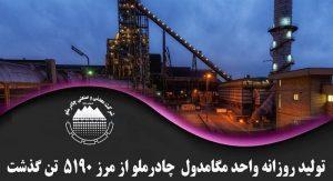 تولید روزانه واحد مگامدول چادرملو از مرز 5190 تن گذشت